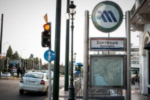 Συλλαλητήριο: Προσοχή! Κλειστοί σταθμοί μετρό
