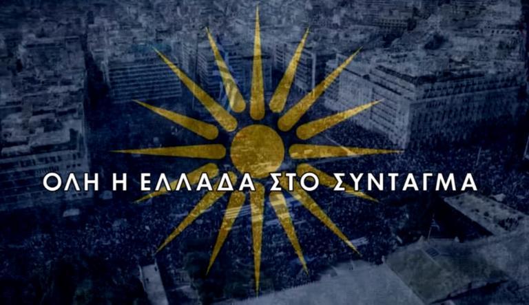 Συλλαλητήριο για τη Μακεδονία: Να «βουλιάξει» η Αθήνα περιμένουν οι διοργανωτές! | Newsit.gr