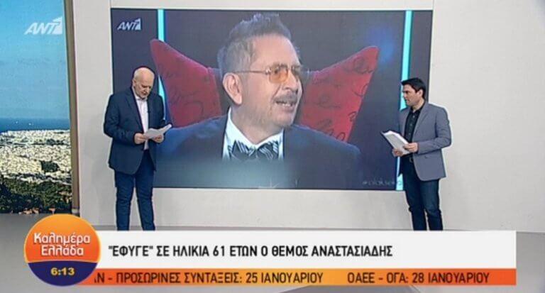 Γιώργος Παπαδάκης: «Θέμο πήγαινε πάνω και…»   Newsit.gr