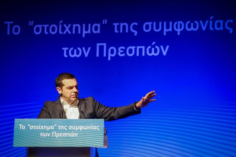 Τσίπρας: Η ομιλία για τη Συμφωνία των Πρεσπών
