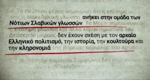 Ο Τσίπρας λέει την «αλήθεια» για την Συμφωνία των Πρεσπών! video