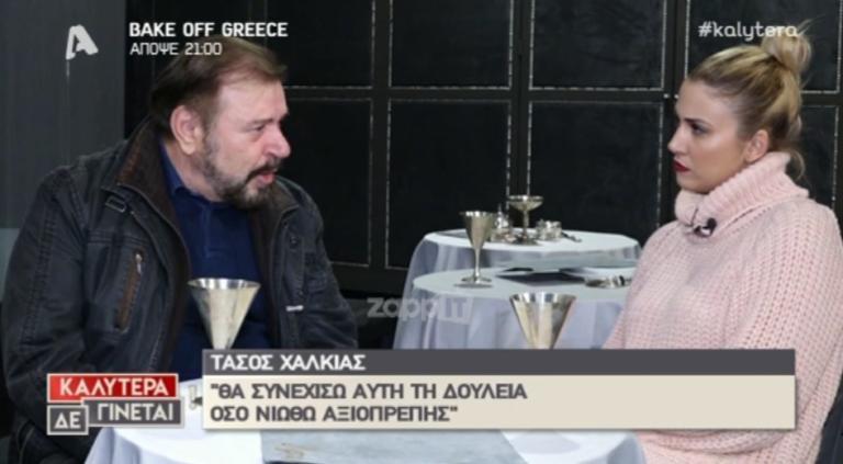 Τάσος Χαλκιάς: «Όταν έκανα το Χάι Ροκ με τον Πέτρο Φιλιππίδη, δεν…» | Newsit.gr
