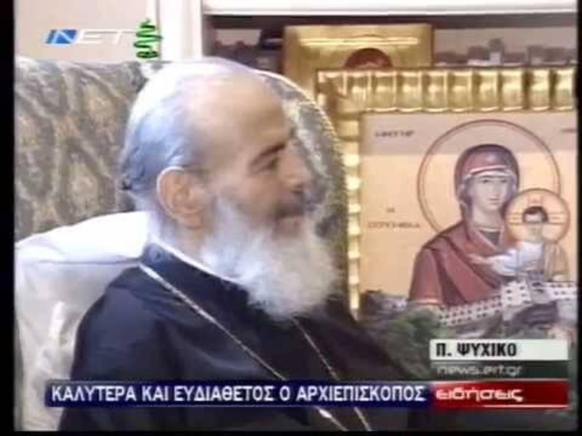 Χριστόδουλος: Έντεκα χρόνια από την εκδημία του. Η τελευταία συγκλονιστική εμφάνιση (βίντεο)   Newsit.gr
