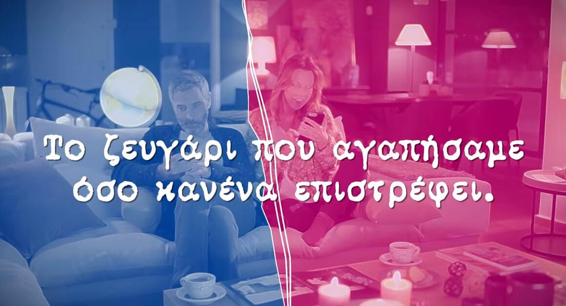«Σ' αγαπώ – Μ' αγαπάς»: Η επίσημη ανακοίνωση για την επιστροφή της αγαπημένης σειράς | Newsit.gr