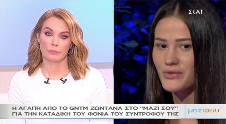 Η Αγάπη του GNTM στο «Μαζί σου» για την καταδίκη του φονιά του συντρόφου της – Video | Newsit.gr