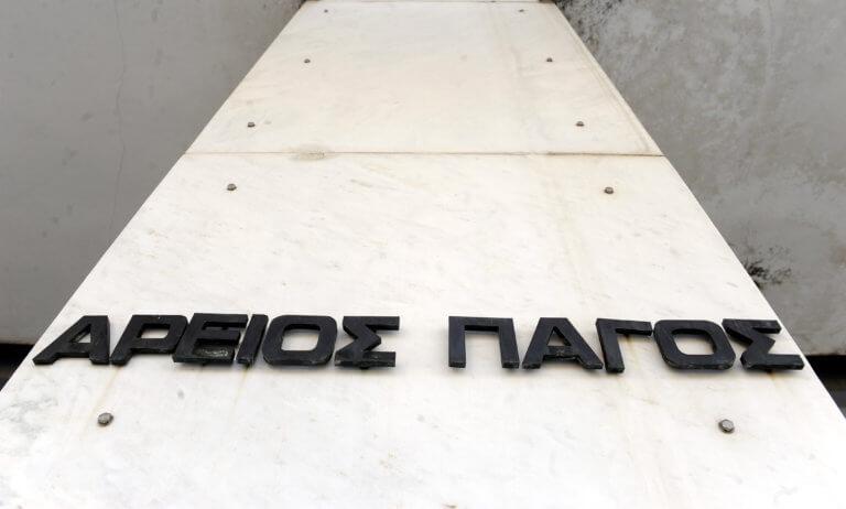 Στον Άρειο Πάγο η υπόθεση της καθαρίστριας από τον Βόλο | Newsit.gr