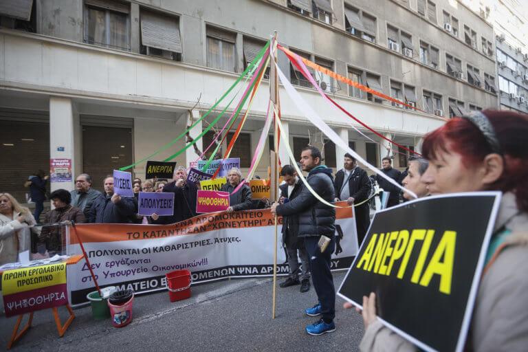 Διαμαρτυρία στο υπουργείο Υγείας από εργαζόμενους στην καθαριότητα