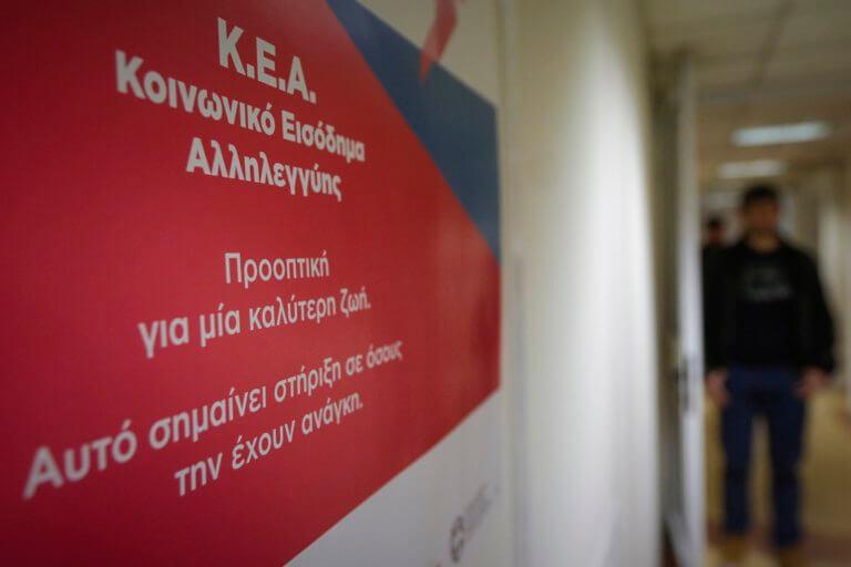 Κοινωνικό Εισόδημα Αλληλεγγύης: Πότε θα καταβληθεί στους δικαιούχους | Newsit.gr