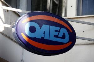 ΟΑΕΔ: Οι αιτήσεις για να λάβετε 2.800 ευρώ