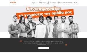 Το Public σας προσκαλεί στη νέα του εταιρική ιστοσελίδα