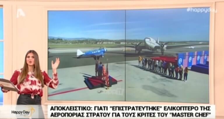 Ελικόπτερο της Αεροπορίας Στρατού για τους κριτές του MasterChef! | Newsit.gr