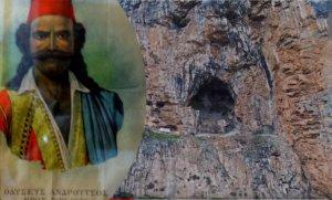 Η σπηλιά του Οδυσσέα Ανδρούτσου και ο θρύλος με τον κρυμμένο θησαυρό