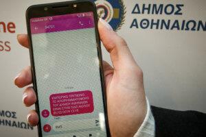 Αποκομιδή απορριμμάτων με… sms στο κέντρο της Αθήνας!