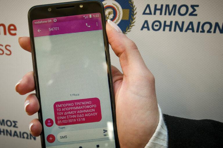 Αποκομιδή απορριμμάτων με… sms στο κέντρο της Αθήνας! | Newsit.gr