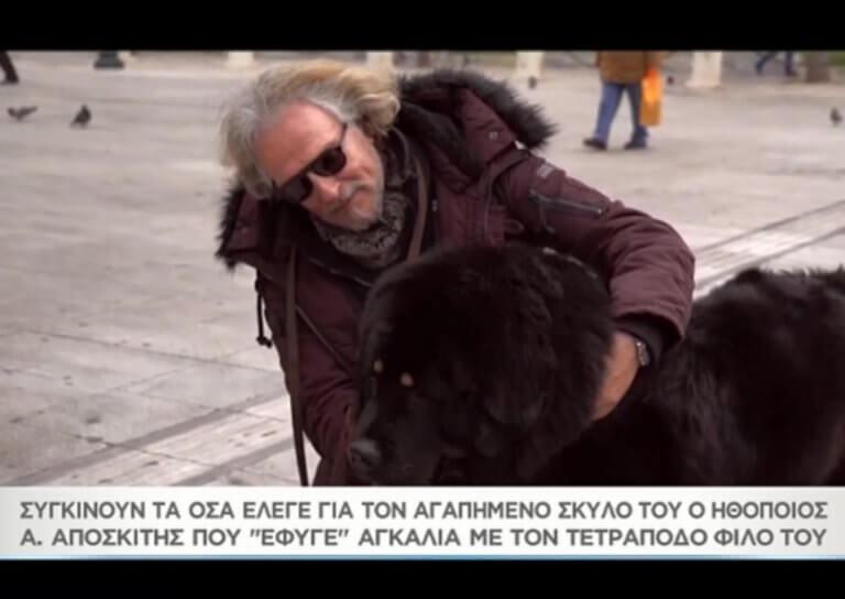 «Μαζί σου»: Συγκινούν τα όσα έλεγε ο Αριστοτέλης Αποσκίτης για τον αγαπημένο του σκύλο! (video)   Newsit.gr