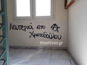 """""""Ντου"""" από αντιεξουσιαστές στο Αριστοτέλειο Πανεπιστήμιο Θεσσαλονίκης"""
