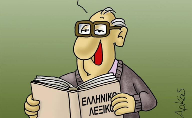 «Ξανακτύπησε» ο Αρκάς: Το σκίτσο – γροθιά που «γονατίζει» το διαδίκτυο | Newsit.gr