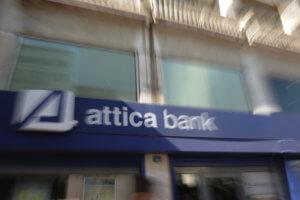Ποινική δίωξη για τα δάνεια της Τράπεζας Αττικής