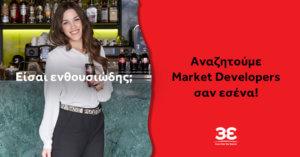 Coca-Cola Τρία Έψιλον: Έρχονται 165 προσλήψεις σε όλη την Ελλάδα – Ποιες θέσεις αφορούν