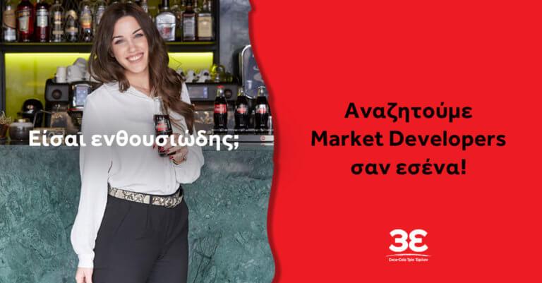 Coca-Cola Τρία Έψιλον: Έρχονται 165 προσλήψεις σε όλη την Ελλάδα – Ποιες θέσεις αφορούν | Newsit.gr