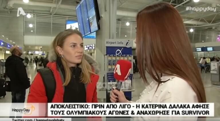 Κατερίνα Δαλάκα: Αποκαλύπτει για την αμοιβή της για το Survivor και τους λόγους που είπε το «ναι»!   Newsit.gr