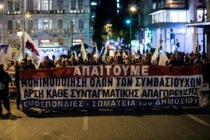 Συλλαλητήριο των δημοσίων υπαλλήλων έξω από την Βουλή – Κλειστή η Βασιλίσσης Σοφίας [pics]