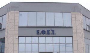 ΕΦΕΤ: Μοίρασε πρόστιμα σε 14 επιχειρήσεις τροφίμων