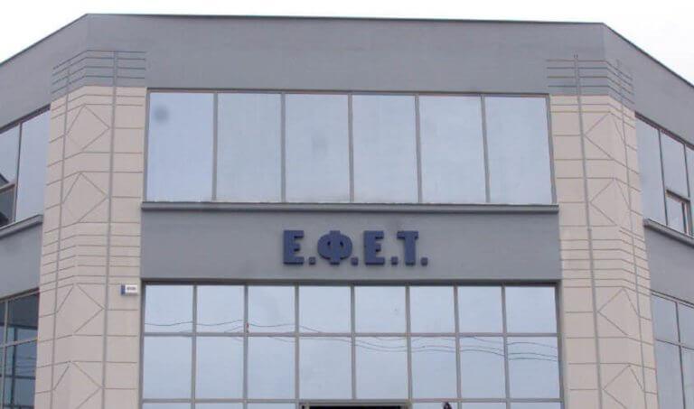 Πρόστιμα σε εννιά επιχειρήσεις τροφίμων επέβαλε ο ΕΦΕΤ
