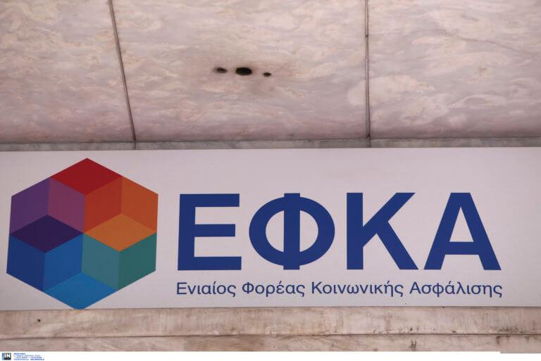 ΕΦΚΑ: Παρατείνεται η προθεσμία για την υποβολή των Αναλυτικών Περιοδικών Δηλώσεων