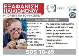 Το συγκινητικό μήνυμα για την εξαφάνιση της 82χρονης – «Συνεχίζουμε να ψάχνουμε την γιαγιά μας…»