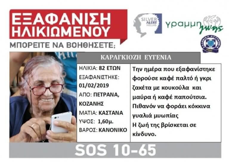Το συγκινητικό μήνυμα για την εξαφάνιση της 82χρονης – «Συνεχίζουμε να ψάχνουμε την γιαγιά μας…»   Newsit.gr