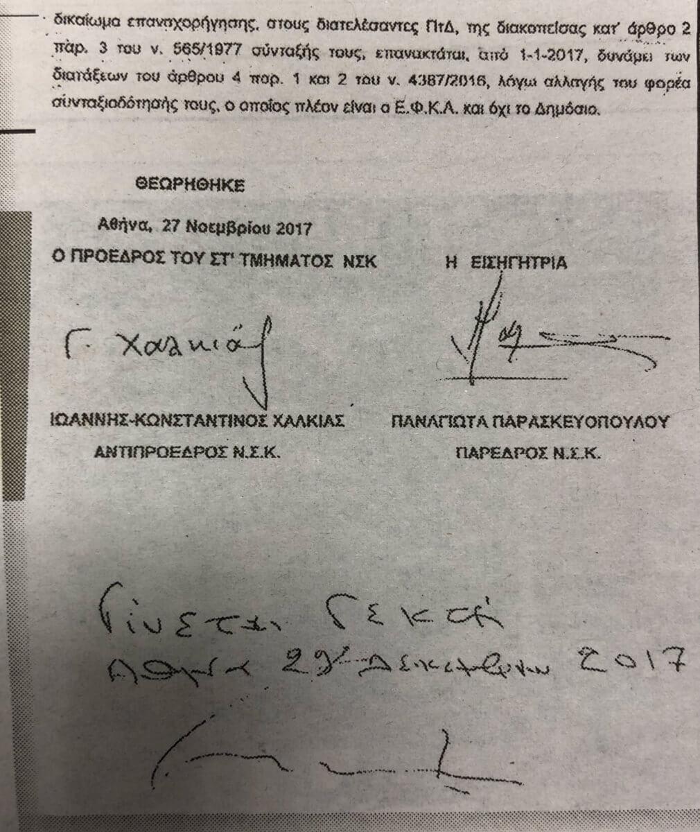 Τριπλή σύνταξη σε Σαρτζετάκη και Παπούλια – Παράθυρο για διπλή σύνταξη σε βουλευτές και δημάρχους…