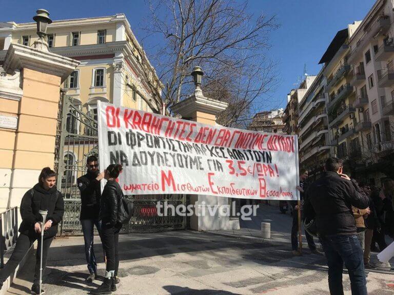 Θεσσαλονίκη: Συγκέντρωση μισθωτών εκπαιδευτικών στο ΥΜΑΘ | Newsit.gr