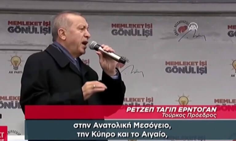 Ερντογάν: Θα προστατεύσουμε τα δικαιώματά μας σε Αιγαίο και Κύπρο – video | Newsit.gr