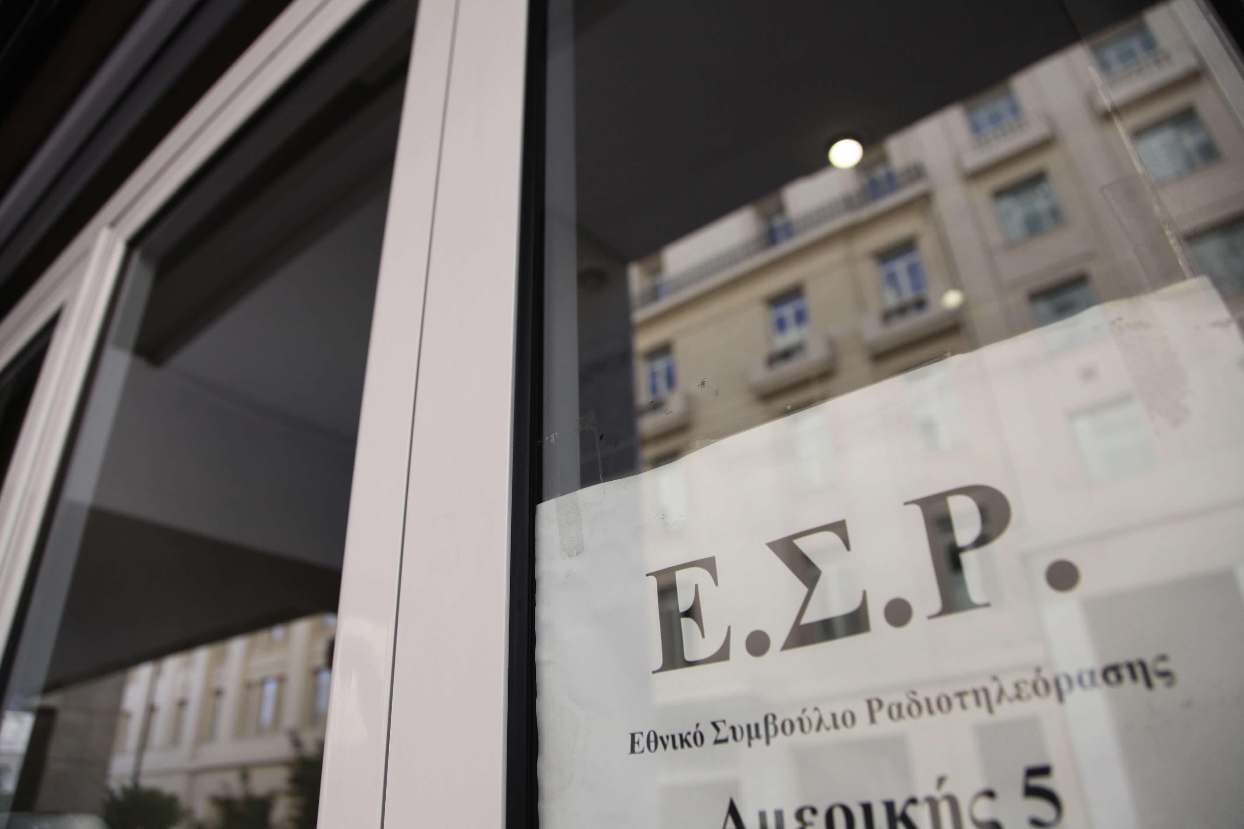 Προβλήματα στο ΕΣΡ: Το τελεσίγραφο μετά την αδιαφορία | Newsit.gr