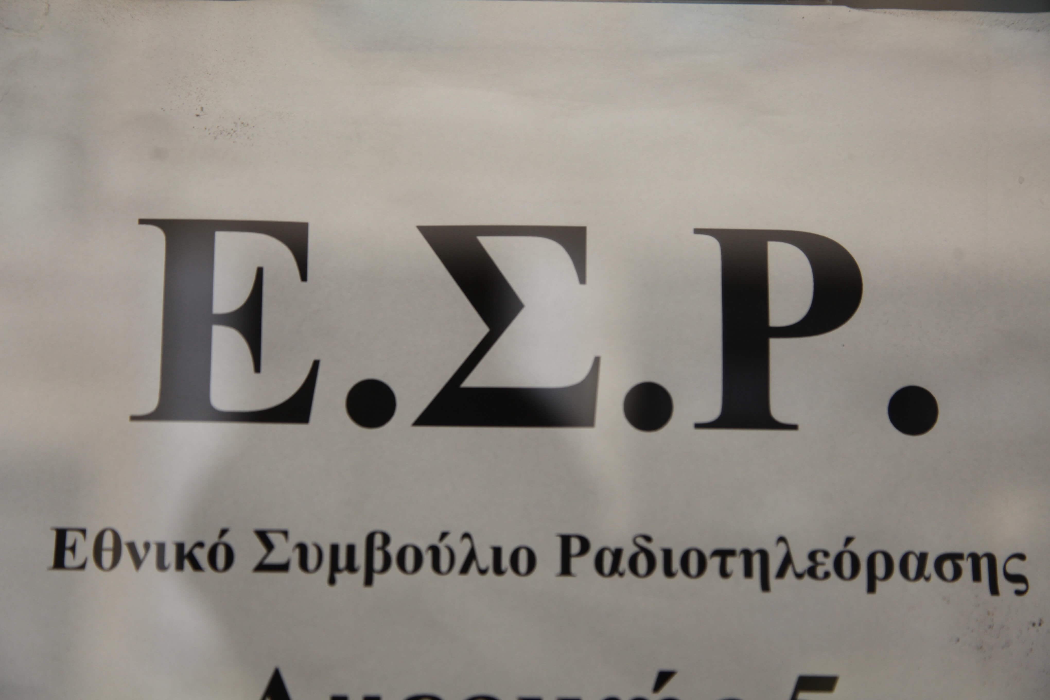 Εθνικό Συμβούλιο Ραδιοτηλεόρασης: το ταμείο από τα πρόστιμα | Newsit.gr