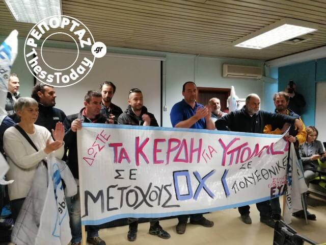 Θεσσαλονίκη: Ένταση στη συνέλευση της ΕΥΑΘ – Ανακοινώθηκαν διακοπές στην υδροδότηση – video