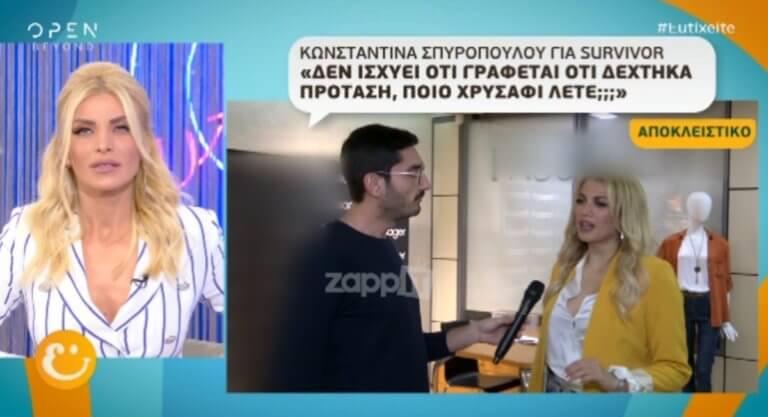 Η Κωνσταντίνα Σπυροπούλου μιλά ανοιχτά για τον Acun Ilicali | Newsit.gr