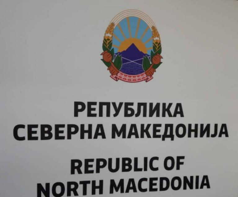 «Βόρεια Μακεδονία»: Βγάζουν τα γράμματα της πΓΔΜ από τα κυβερνητικά κτίρια | Newsit.gr