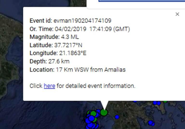 Σεισμός ανάμεσα σε Ζάκυνθο και Ηλεία