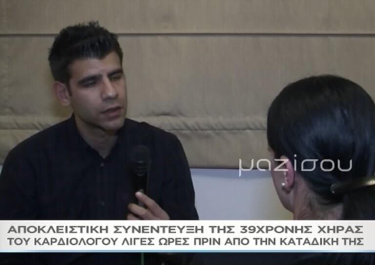 Η χήρα του δολοφονημένου καρδιολόγου στο «Μαζί σου» λίγες ώρες πριν την καταδίκη της σε ισόβια (video) | Newsit.gr
