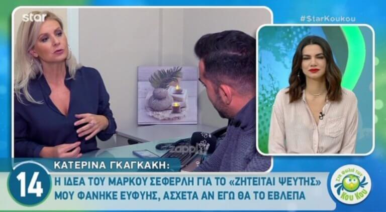 Κατερίνα Γκαγκάκη: Τι απάντησε για την αμοιβή της στα show που συμμετείχε;