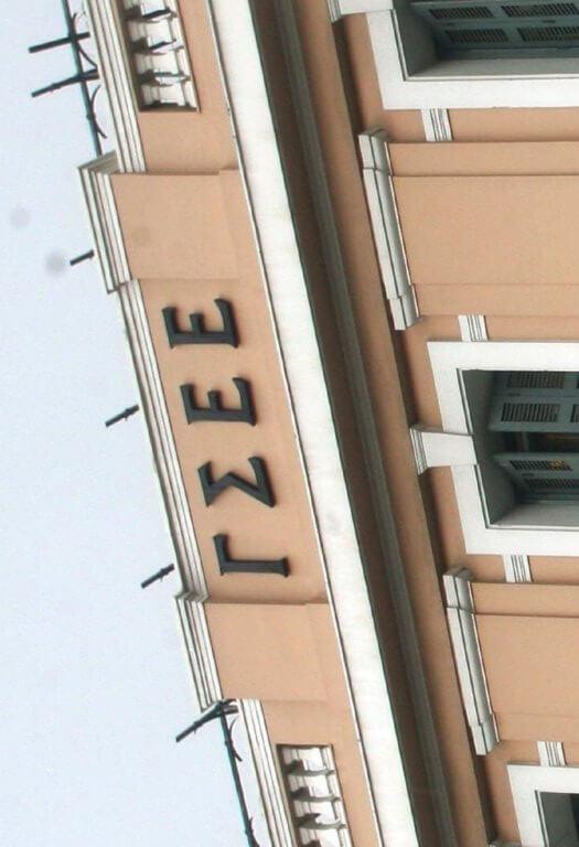 ΓΣΕΕ σε Αχτσιόγλου: Οι τριετίες αποτελούν κατάκτηση των εργαζομένων