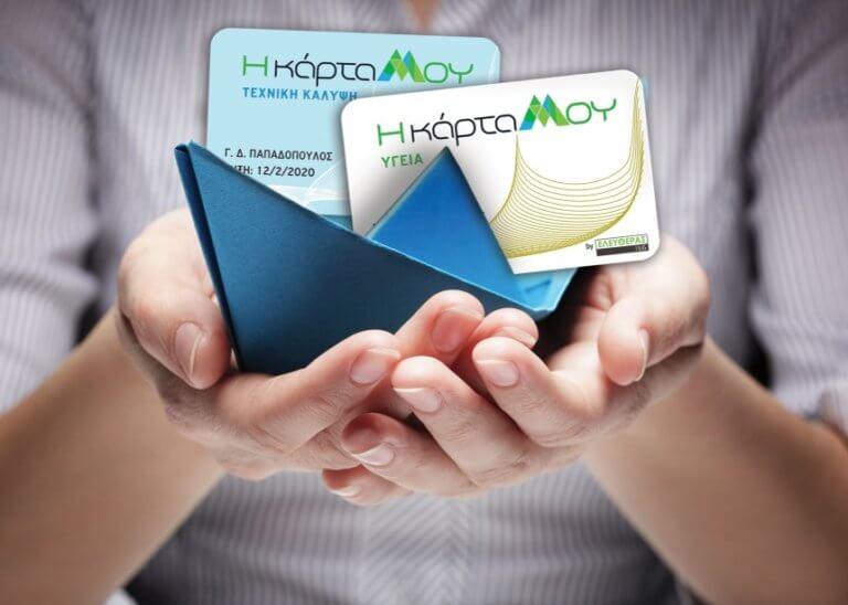 """""""Η κάρτα Μου"""": Προνόμια και παροχές στις μεγαλύτερες ιδιωτικές κλινικές και διαγνωστικά κέντρα με μόλις 39€"""