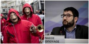 Ο Τσίπρας παρομοίασε τον Ηλιόπουλο με πρωταγωνιστή του… Casa de Papel