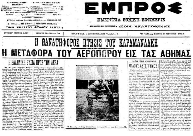 Ο πρώτος νεκρός της ελληνικής αεροπορίας