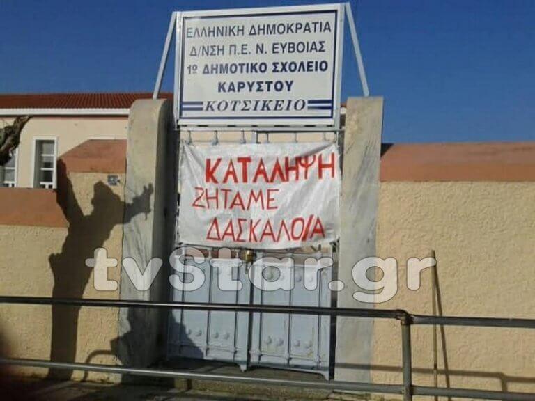Εύβοια: Ψάχνουν δασκάλα από την αρχή της σχολικής χρονιάς – Κατάληψη σε δημοτικό της Καρύστου [pic] | Newsit.gr