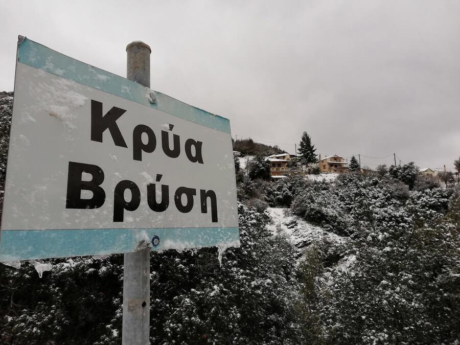 Κρύα Βρύση… όνομα και πράγμα!   Newsit.gr
