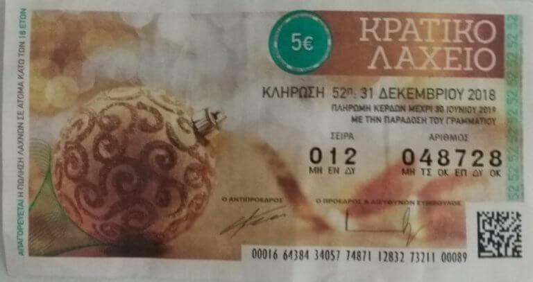 Πρωτοχρονιάτικο Λαχείο: Βρέθηκε ο μεγάλος υπερτυχερός! Είχε… ξεχάσει το λαχείο σε συρτάρι 1,5 μήνα! | Newsit.gr