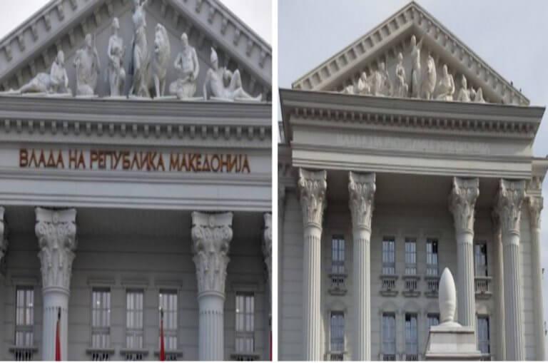 Τέλος το Μακεδονία… σκέτο! Κατέβασαν τις επιγραφές από το κυβερνητικό κτίριο!